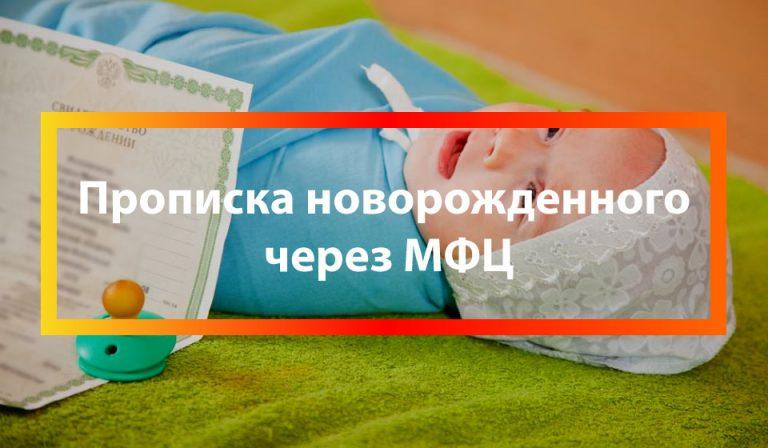 Как сделать новорожденным прописку 870