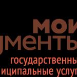 Как работает «МФЦ» Москвы в ноябрьские праздники