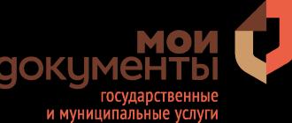 мфц услуги, мои документы Москвы