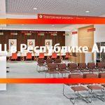 МФЦ Паспаул (село)