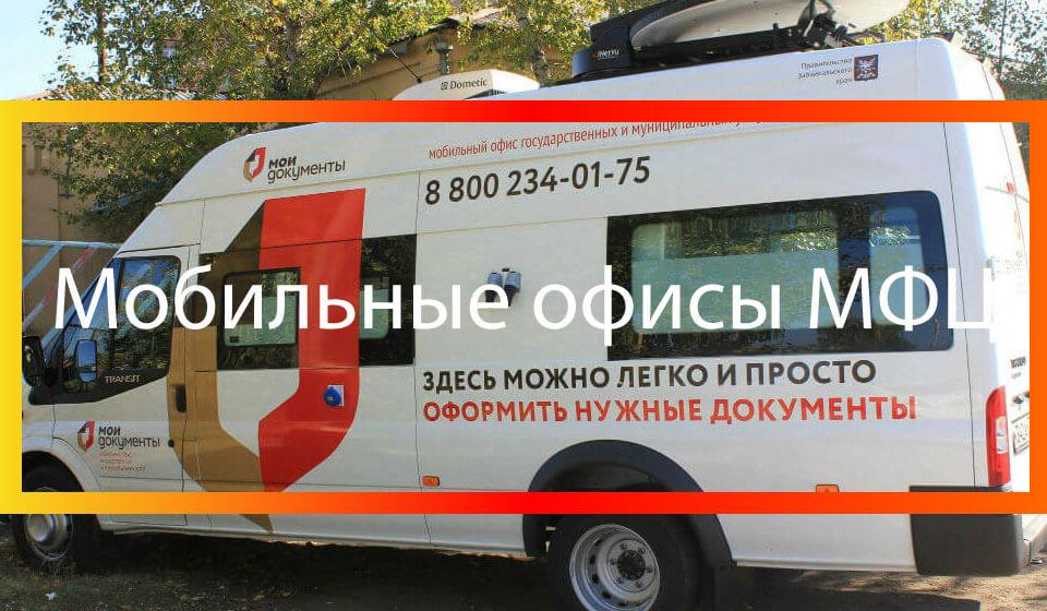 Мобильный МФЦ - Шушары