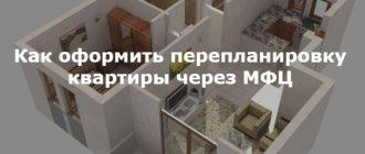 Как оформить перепланировку квартиры через МФЦ