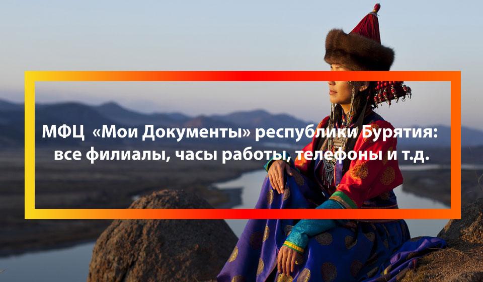 МФЦ Енгорбой (улус), Закаменский район