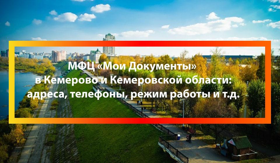 МФЦ Ясная Поляна (поселок), Прокопьевский район