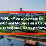 МФЦ Ардатов
