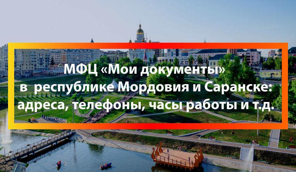 МФЦ Рузаевка, Рузаевский район