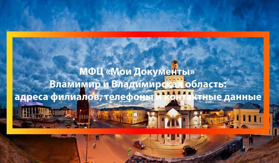 МФЦ Владимир, Владимир (ГО)