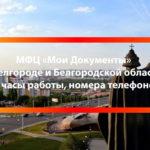 МФЦ Маслова Пристань (поселок)