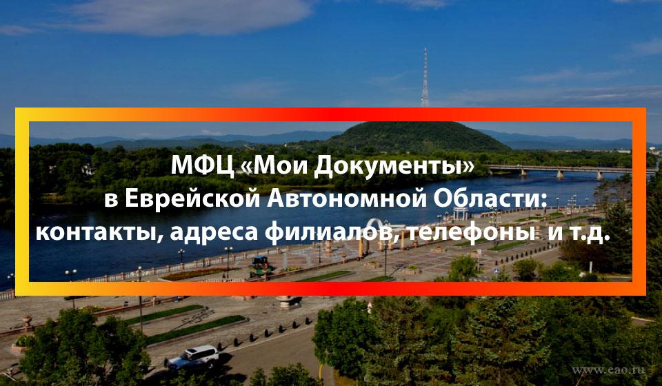 МФЦ Хинганск (поселок), Облученский район