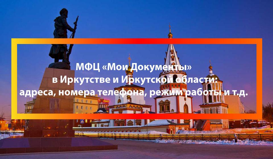 МФЦ Иркутск, Иркутск (ГО)