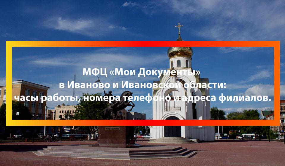 МФЦ Кинешма, Кинешма (ГО)