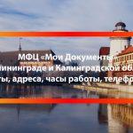 МФЦ Гвардейск