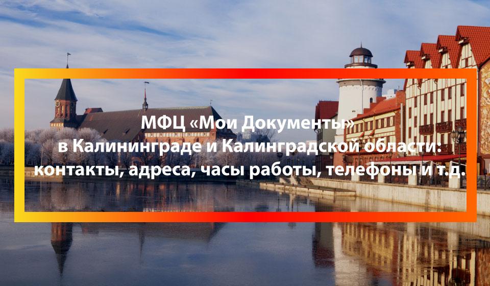 МФЦ Гурьевск, Гурьевский (ГО)
