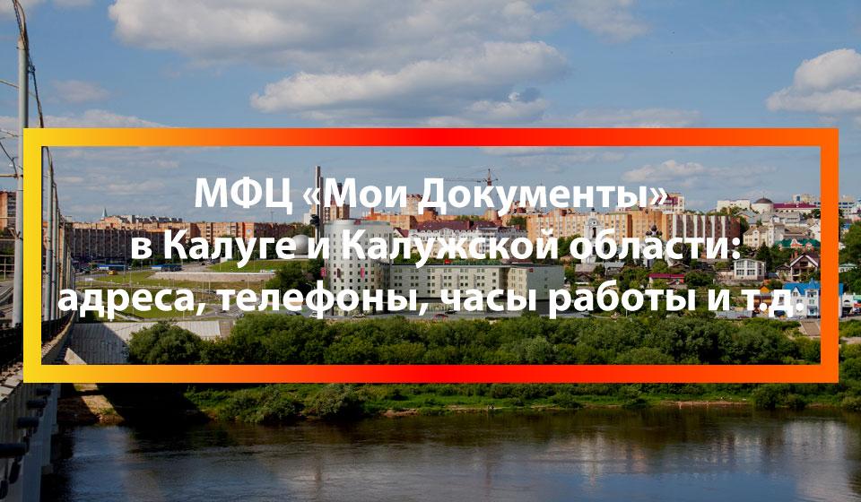 МФЦ Дугна (поселок), Ферзиковский район