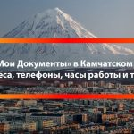 МФЦ Петропавловск-Камчатский – Пограничная улица, 17