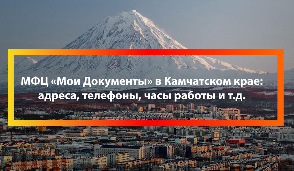 МФЦ Вулканный (поселок), Елизовский район