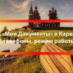 МФЦ Петрозаводск – Литейная площадь, 3