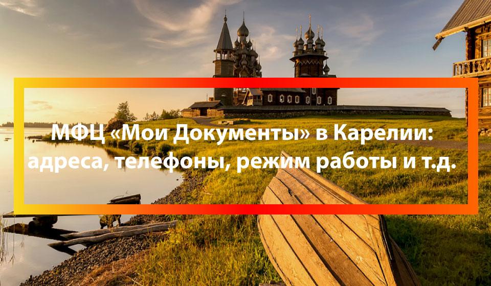 МФЦ Видлица (село), Олонецкий район