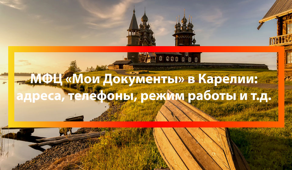 МФЦ Кестеньга (поселок), Лоухский район
