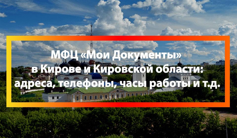 МФЦ Лесной (поселок), Верхнекамский район