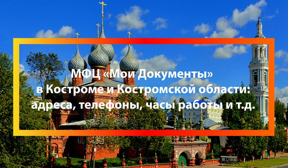МФЦ Поназырево, Поназыревский район