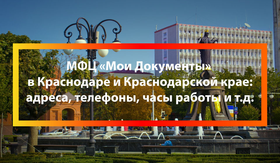 МФЦ Лосево (хутор), Кавказский район