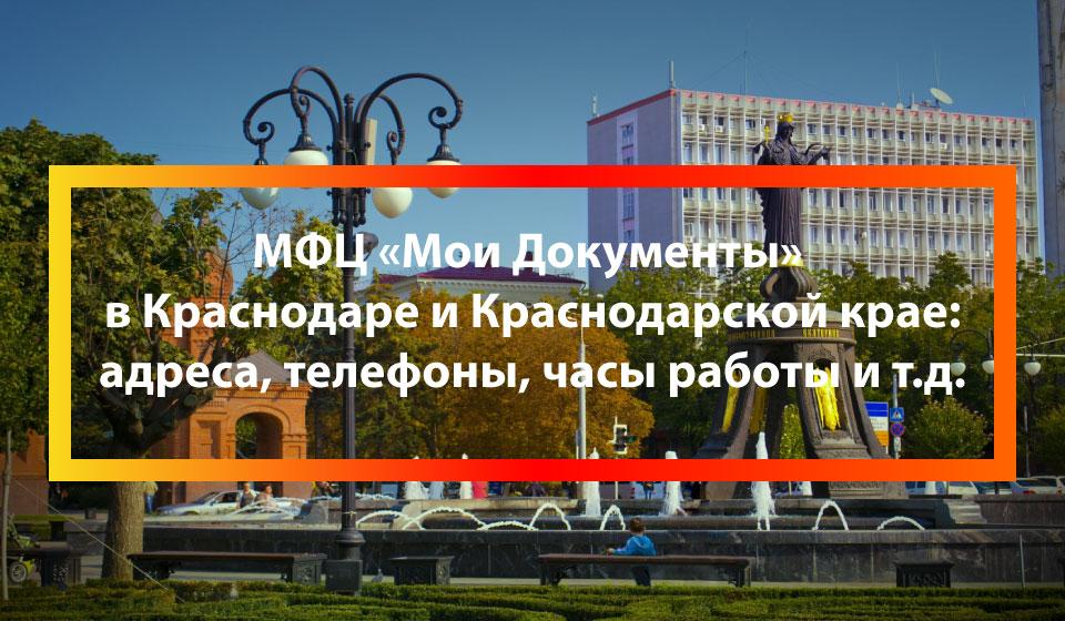 МФЦ Рассвет, Староминский район