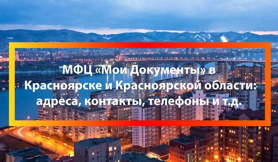 МФЦ Ключи, Ачинский район