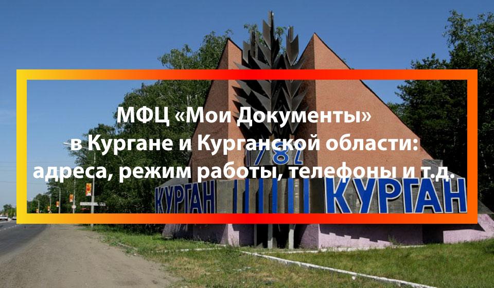 МФЦ Курган, Курган (ГО)