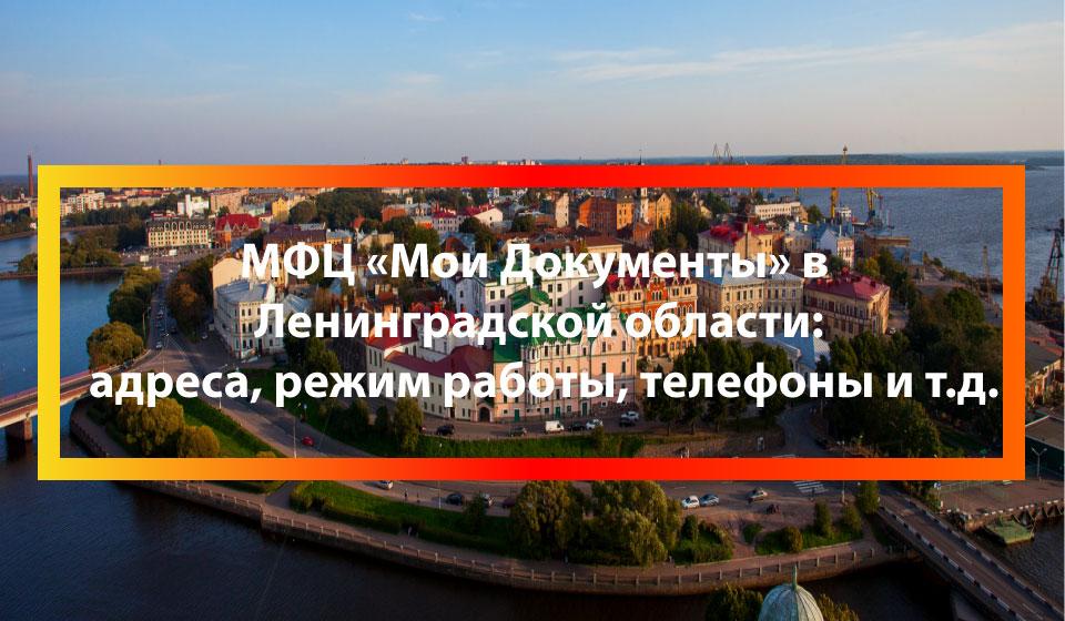 МФЦ Сосново, Приозерский район