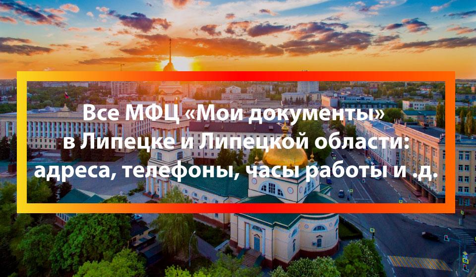 МФЦ Чаплыгин, Чаплыгинский район
