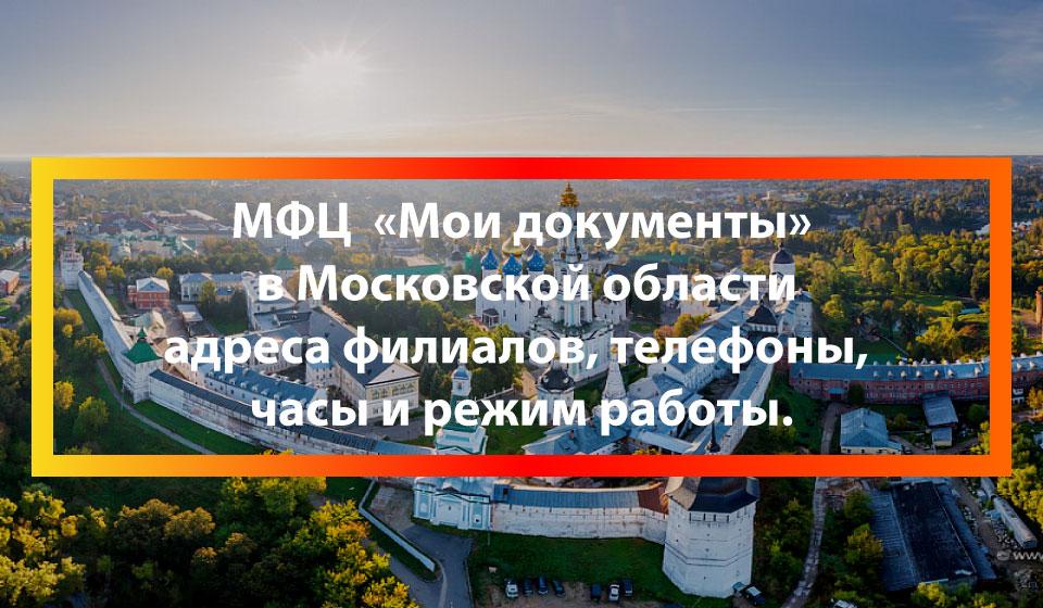 МФЦ Колонтаево, Ногинский район