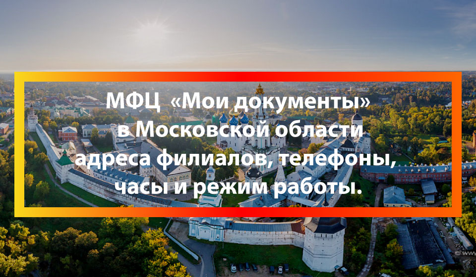 МФЦ Атепцево, Наро-Фоминский район