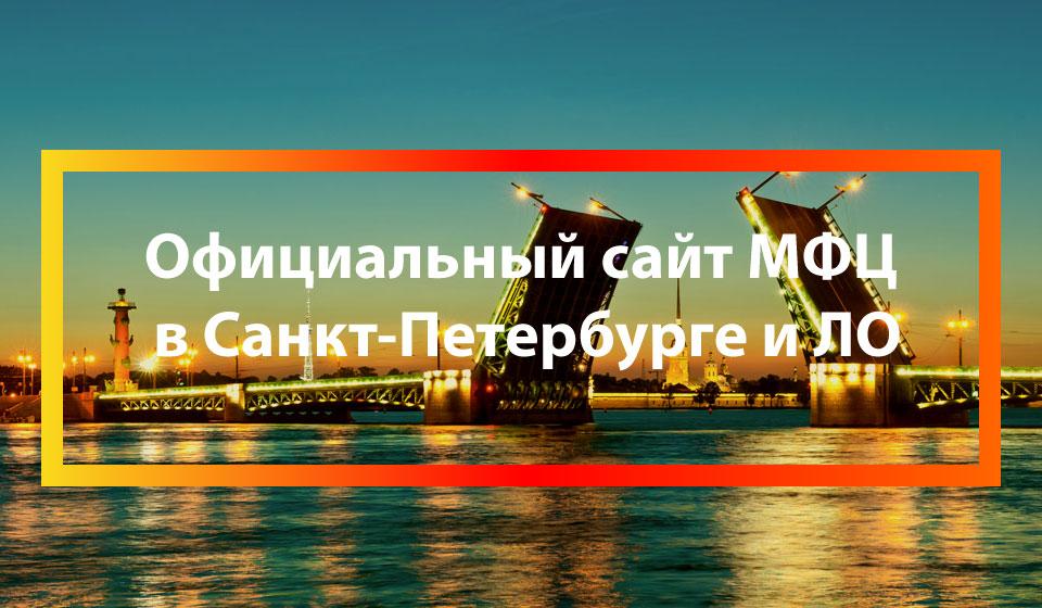 МФЦ в Санкт-Петербурге и ЛО