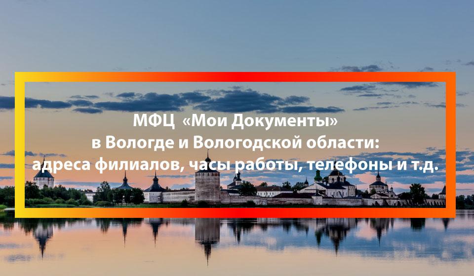 МФЦ Чагода (поселок), Чагодощенский район