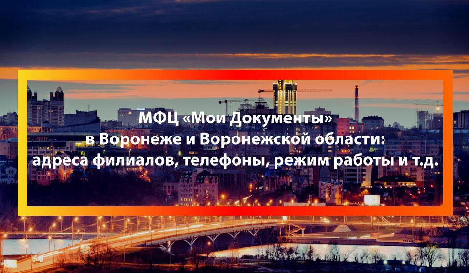 МФЦ Березово (село), Рамонский район