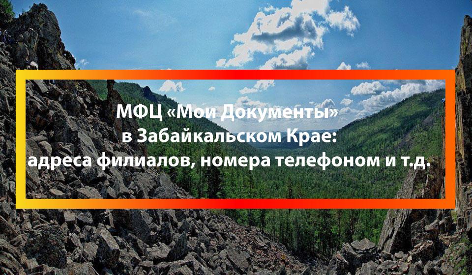МФЦ Сретенск, Сретенский район