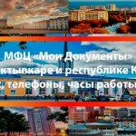 МФЦ Сосногорск
