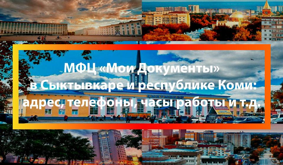 МФЦ Седкыркещ (поселок), Сыктывкар (ГО)