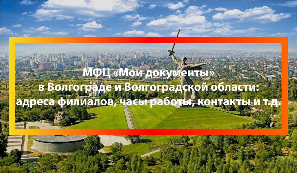 МФЦ Тормосин (хутор), Чернышковский район