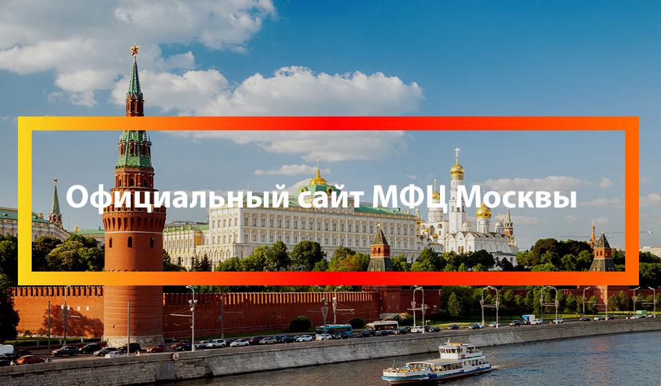 Официальный сайт МФЦ Москвы