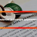 Договор дарения в МФЦ