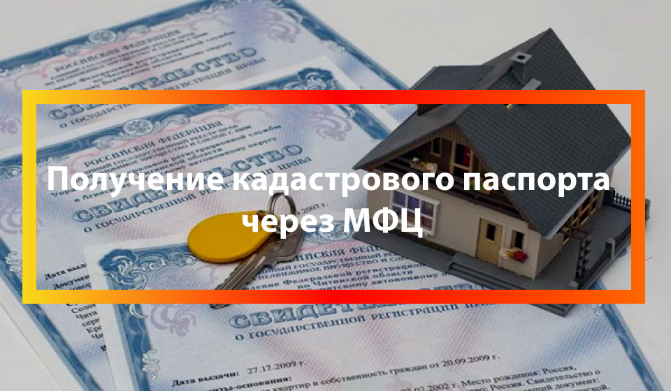 Заказать кадастровый паспорт в МФЦ