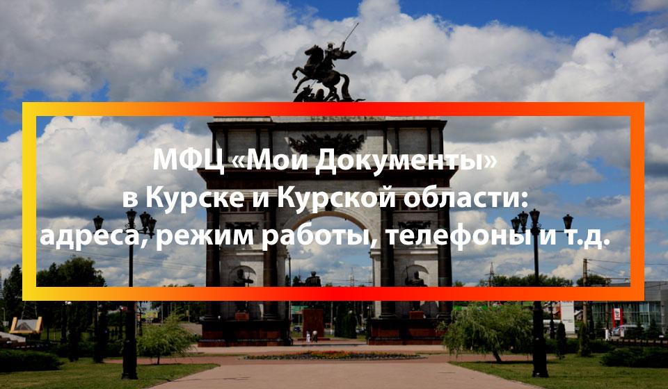 МФЦ Глушково, Глушковский район