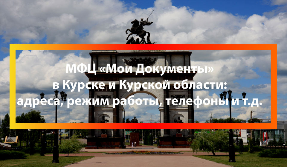 МФЦ 2-е Засеймье, Мантуровский район