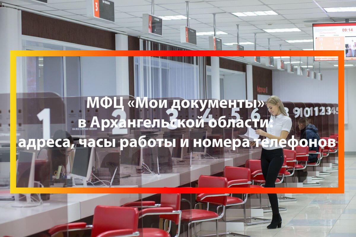 МФЦ Архангельск, Архангельск (ГО)