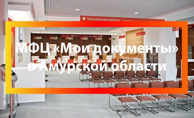 МФЦ Новобурейский (поселок), Бурейский район