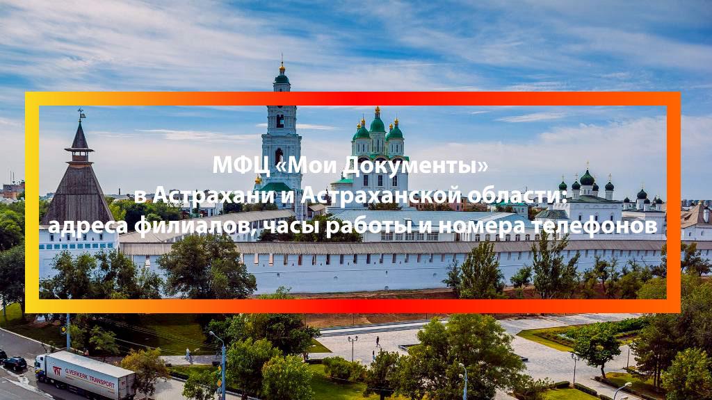 МФЦ Федоровка (село), Енотаевский район
