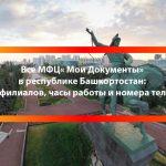 МФЦ Уфа – улица Мушникова, 17