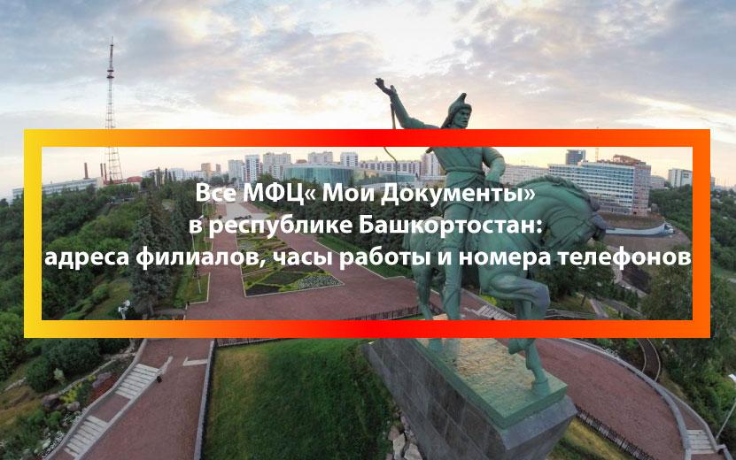МФЦ Уфа, Уфа (ГО)